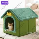 狗窩貓窩 猫窝冬季保暖猫咪床房子型狗屋四季通用可拆洗幼猫封闭式宠物用品 一木一家