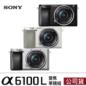 SONY a6100 BODY+16-50 總代理公司貨 a6100L 相機推薦 德寶光學 索尼 sony