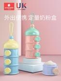 scoornest嬰兒奶粉盒便攜式外出寶寶奶粉格大容量密封儲存分裝罐