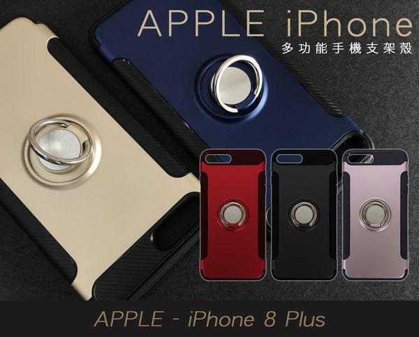【指環背蓋殼】蘋果限量款APPLE iPhone 8Plus 8+ 5.5吋 耐摔抗震指環扣手機殼套保護殼套背套背蓋皮套