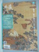【書寶二手書T2/雜誌期刊_QJX】典藏讀天下古美術_46期_仇英(松下高士)