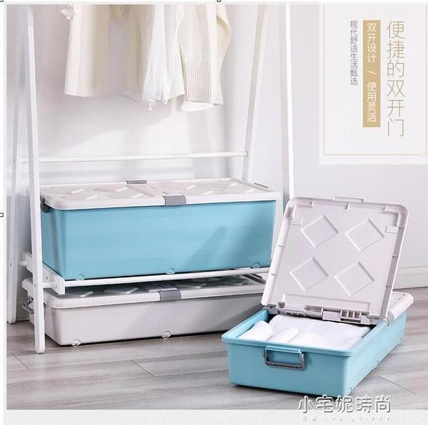 床底收納箱塑料特大號扁平超薄抽屜式整理箱衣服收納盒儲物箱帶輪   【新年免運】