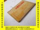 二手書博民逛書店1949年罕見新時代的曙光Y23766 左琴科 海燕出版社 出版1949