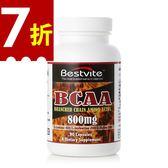 【美國BestVite】必賜力BCAA支鏈胺基酸膠囊1瓶 (90顆) 效期2019/11