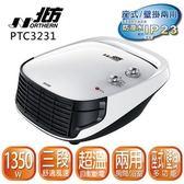 送全聯禮券100元 北方 房間/浴室兩用電暖器 PTC3231