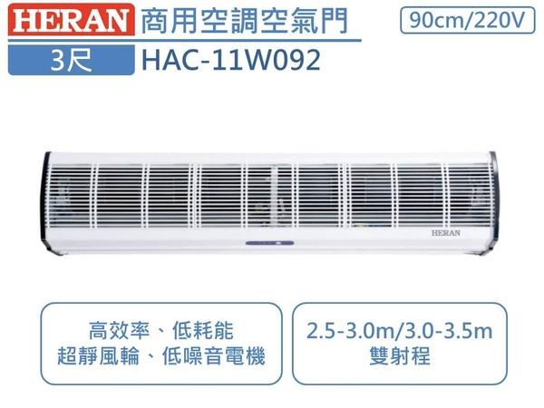 ↙0利率↙ HERAN禾聯 *約3尺 90cm/220V 高效能商用空氣門 HAC-11W092 原廠保固【南霸天電器百貨】