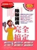 二手書博民逛書店 《啊!除皺護膚完全搞定》 R2Y ISBN:9574698483│原水編輯室