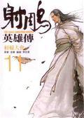 射鵰英雄傳(11):軒轅大會
