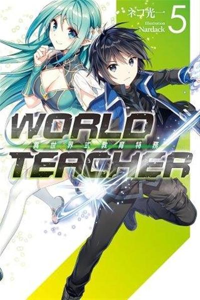 (二手書)WORLD TEACHER 異世界式教育特務(5)