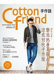 Cotton friend 手作誌30:秋日?時尚速成快遞 好感度UP!完美打造