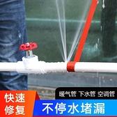 防水膠帶防水膠帶補漏強力漏水貼止漏水管漏水修補膠帶暖氣管堵漏膠居醫帶 嬡孕哺 上新