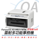 【高士資訊】PANASONIC 國際牌 KX-MB2178TW 雷射 網路WiFi 多功能 事務機 另售 KX-MB2128TW