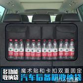汽車後備箱掛袋載收納袋椅背網兜固定大容量置物儲物包 Chic七色堇