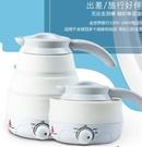 出國旅行110V伏折疊電熱水壺旅遊留學便攜美式美國日本加拿大水壺 ATF英賽爾3C數碼店