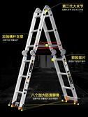 巴芬多功能摺疊梯子家用工程梯人字梯鋁合金加厚伸縮梯升降直梯 NMS快意購物網
