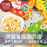 【即期良品】日本零食 TOHATO 東鳩 四連薄鹽手指洋芋圈圈(四連)