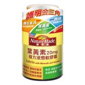 萊萃美葉黃素複方液態軟膠囊30粒【康是美】
