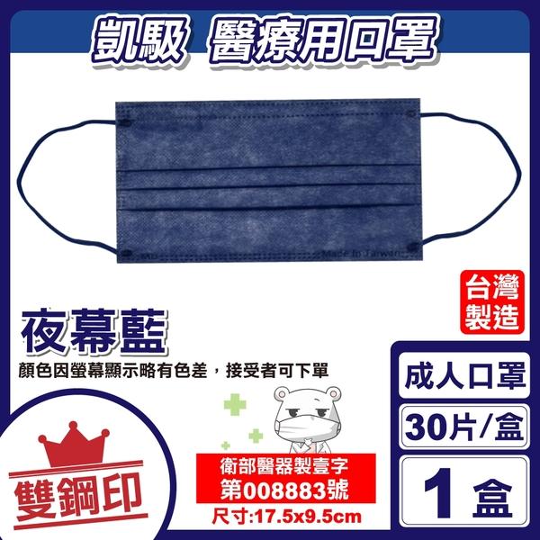 凱馺 雙鋼印 成人醫療口罩 (夜幕藍) 30入/盒 (台灣製造 CNS14774) 專品藥局【2018636】
