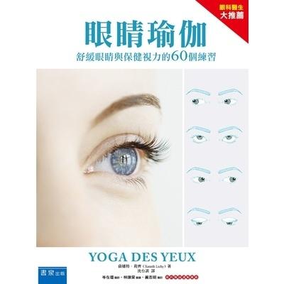 眼睛瑜珈(精裝)