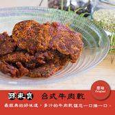 【孫東寶】原味牛肉乾(110g) - 源自台灣最大連鎖牛排館 中元普渡