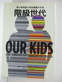 【書寶二手書T4/社會_C88】階級世代:窮小孩與富小孩的機會不平等_羅伯特.普特南
