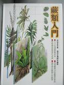 【書寶二手書T1/動植物_HMO】蕨類入門_郭城孟
