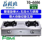 【fami】莊頭北 TG-6606 一級節能旋峰爐  台爐