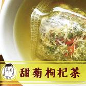 【滿額送薑黃茶】甜菊枸杞茶10gx7入 菊花茶 花草茶 茶包 鼎草茶舖