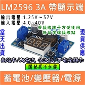 LM2596 DC-DC可調降壓模塊帶數顯電壓表顯示 雙開關 [電世界54-2]