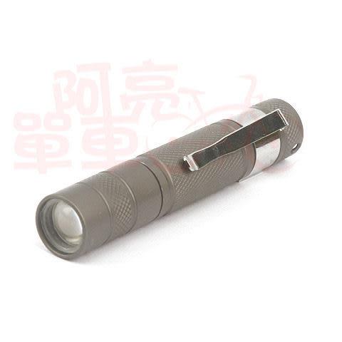 Maxtim 皇家騎士 迷你伸縮變光手電筒(R10)3種亮光模式,鐵灰色《B27-R10》
