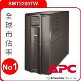 APC UPS不斷電系統 SMT2200TW
