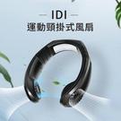 IDI運動頸掛式風扇 迷你風扇 掛脖 雙風扇 雙頭 懶人風扇 充電風扇 電風扇 降溫頸環 三段風力
