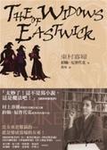 (二手書)東村寡婦