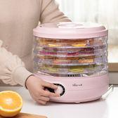 乾果機 小熊家用幹果機小型烘幹機蔬菜寵物肉類食物脫水風幹機5L大容量 雙11鉅惠來襲