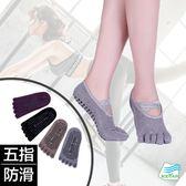 【BODYAIR】芭蕾交叉透氣棉船型瑜珈襪(防滑.五指.運動)