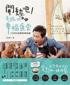 (二手書)開動吧!毛孩的幸福食堂:江宏恩的私房狗狗鮮食餐