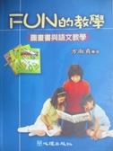 【書寶二手書T8/大學教育_YEA】Fun的教學:圖畫書與語文教學_方淑貞