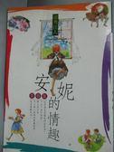 【書寶二手書T2/美工_LFF】清秀佳人.安妮的情趣-青春集_培根文化