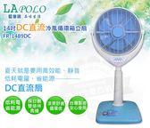 【藍普諾】14吋DC直流冷風循環箱立扇(FR-1489DC)