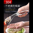 kunzhan304不銹鋼剝蝦神器