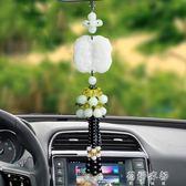 掛件 汽車掛件飾品男車內吊飾掛車上的裝飾品車輛配飾吊墜高檔創意用品 蓓娜衣都