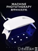 光療機 迷你led光療燈指甲油膠烤燈烘干機機器USB光療機初學 爾碩 交換禮物
