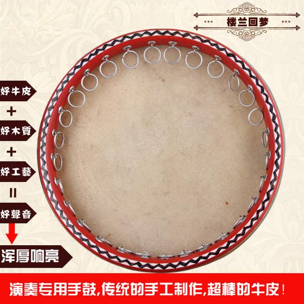 【新疆樂器】少數民族牛皮鼓演奏手工實木專業表演高檔手鼓40厘米1入