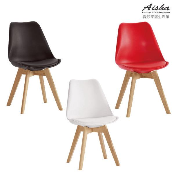 餐椅/休閒椅(三色)  C1027-8  愛莎家居