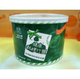 美好人生~健康料理竹鹽300g/罐