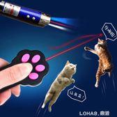貓玩具貓咪寵物用品激光逗貓棒紅外線筆激光燈紅點逗貓筆小幼貓貓 樂活生活館