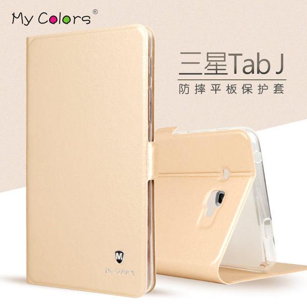 純色皮套 三星 Galaxy Tab J 7.0吋 平板保護套 防摔 支架 T285/T280YD 全包邊 TPU 內殼 保護殼