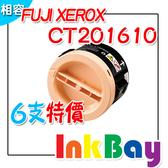 FUJI XEROX CT201610環保碳粉匣(高容量)黑色六支【適用】P205b/M205b/M205f/M205fw/P215b/M215b/M215fw
