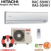 【HITACHI日立】6-8坪 變頻分離式冷暖冷氣 RAC-50HK1 / RAS-50HK1 免運費 送基本安裝