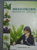 【書寶二手書T1/園藝_PIZ】淨化室內空氣之植物應用及管理手冊-居家生活版_葉德銘